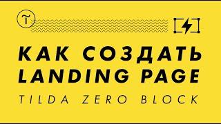 Обучение на Tilda Zero Block. Видео-урок 2: Лендинг в зеро блок на Тильда