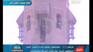 #Mubasher - بث مباشر-17-8-2013-معتصمون يعتلون مئذنة مسجد الفتح ويطلقون النيران على الشرطة والمواطنين