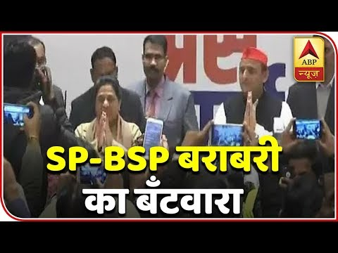 Mayawati Full PC: SP-BSP To Contest On 38 Seats Each | ABP News