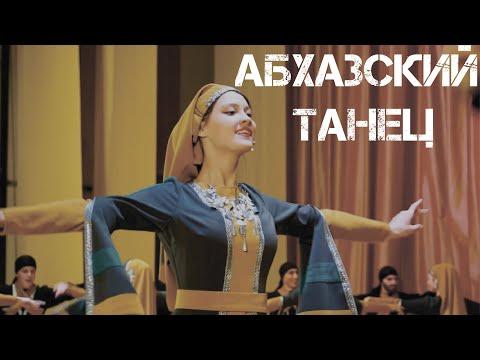 Зажигательный Абхазский танец (Абхазури) - ансамбль Золотое Руно