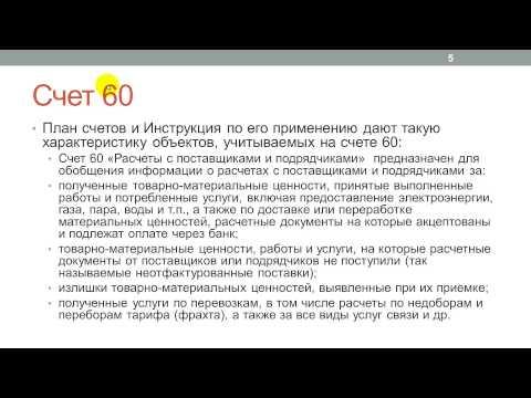 Лекция 30: Расчеты с поставщиками и подрядчиками