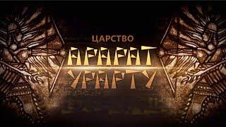 ЦАРСТВО АРАРАТ - УРАРТУ