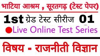 1st Grade Political Science Test Series 01 || Bhatiya Aashram Suratgarh ||