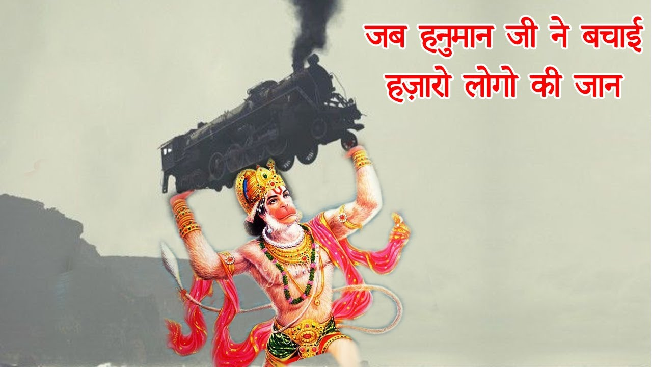 जब हनुमान जी के आगे बेबस हो गया ट्रैन का इंजन | Hanuman Ji Aur Shiv ke Chamatkar