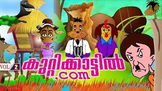 Download Video കുറ്റിക്കാട്ടിൽ .കോം - Vol 2 | Malayalam Animation For Children | Funny Cartoon Video [HD] MP3 3GP MP4