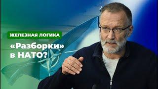 Члены НАТО решили «не разбираться» в юбилейчик  Железная логика с Сергеем Михеевым 04.12.19