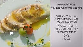 Куриное филе фаршированное сыром / Куриное филе /Куриное филе с сыром / Куриное филе в духовке