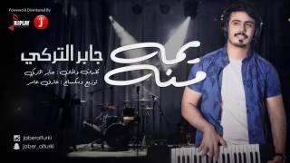 جابر التركـي - يمه يمه منه 😍🔫 Mp3