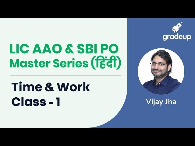 Time and Work Short Tricks - Class 1 | LIC AAO & SBI PO Master Series (हिंदी)