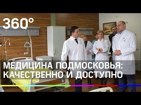 Как за 7 лет изменилась медицина в Подмосковье?