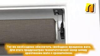 Как самостоятельно установить рулонные шторы(Как установить рулонные шторы своими руками в домашних условиях., 2014-12-19T17:28:26.000Z)