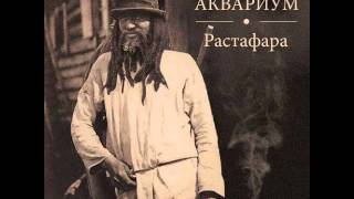 Аквариум - Растафара