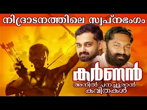 nidradanathile superhit malayalam kavithakal karnan anil panachooran kavithakal malayalam kavithakal kerala poet poems songs music lyrics writers old new super hit best top   malayalam kavithakal kerala poet poems songs music lyrics writers old new super hit best top