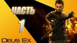 Deus Ex Human Revolution Directors Cut прохождение - часть 1: нападение на лабораторию