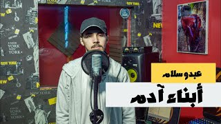 عبدو سلام _ أبناء آدم [Video Clip]