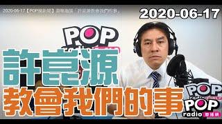 Baixar 2020-06-17【POP撞新聞】黃暐瀚談「許崑源教會我們的事」