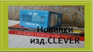 Новинки от КЛЕВЕР - Прогулки из шкатулки, сборник для школьников.