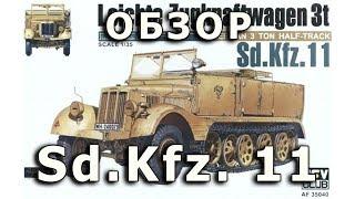 Обзор модели тягача Sd.Kfz.11, AFVClub, 1/35 Плохой звук! (Review Sd.11, AFVClub, 1:35)