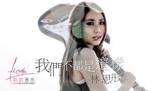 [初一的心愿 Life is Beautiful 插曲] 林思彤 Lin Si Tong - 我们不都是这样 [官方MV]