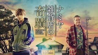 The Miracles of Namiya General Store (Official Trailer) - In Cinemas 30 Nov
