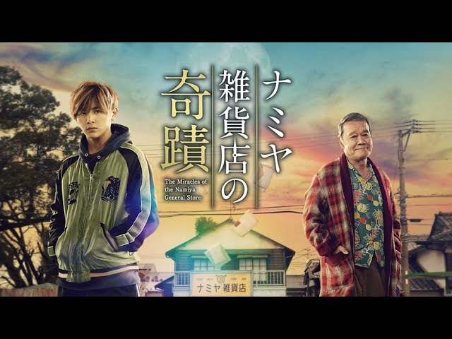 The Miracles of Namiya General Store (Official Trailer) - In Cinemas 30 Nov