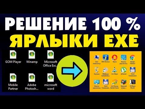 Все ярлыки открываются одной программой в Windows 10