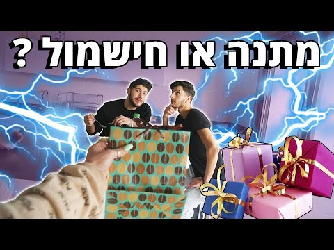 מי קיבל מתנה ומי קיבל חישמול?