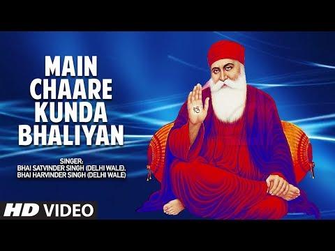 Main Chaare Kunda Bhaliyan | Darsan Pyasi Dinas Raat | Bhai Satvinder Singh, Bhai Harvinder Singh