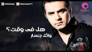 اغنية وائل جسار هل في وقت 2011 كاملة WaeL Jassar Hal Fe Wa2t