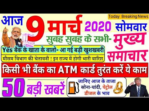 Today Breaking News ! आज 9 मार्च 2020 के मुख्य समाचार बड़ी खबरें, PM Modi, Yes Bank, #RBI, ATM, HOLI