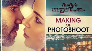 Making of Photoshoot Kadhal Mattum Vena | Sam Khan, Elizabeth, Divyanganaa Jain
