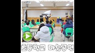 경북 청도 문화 행사 마술 공연 영상 초등학교 친구들 …