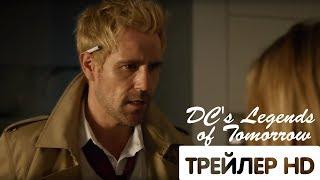 ЛЕГЕНДЫ ЗАВТРАШНЕГО ДНЯ 4 сезон - трейлер (2018)