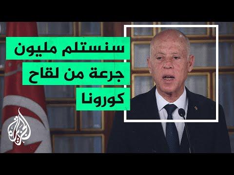 قيس سعيد يصف الوضع الصحي في تونس بالكارثي  - نشر قبل 19 دقيقة
