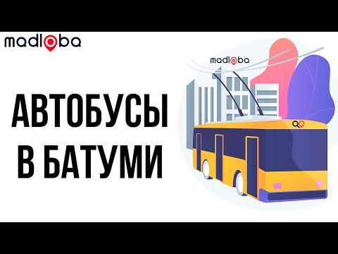 Общественный транспорт в Батуми. Как оплатить проезд в автобусе?