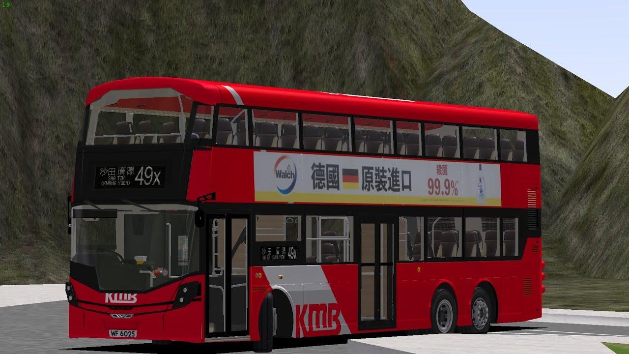 38分鐘飛車 | 唔好問:) | OMSI 2 九龍巴士49X線(青衣碼頭→沙田(廣源)) - YouTube