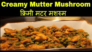 Creamy Mutter Mushroom without onion garlic क्रिमी मटर मशरुम