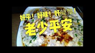 〈 職人吹水〉 老少平安—魚肉蒸豆腐!(Steamed Tofu Fishcake)