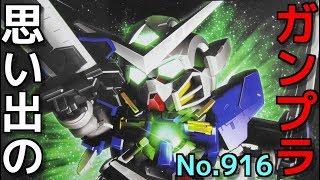 思い出のガンプラキットレビュー集 No.916 ☆ SDガンダムBB戦士 No.313 ...