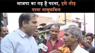 शत्रुघ्न सिन्हा गलती कर बैठे हैं, पटना साहिब में लोगों की पहली पसंद है भाजपा
