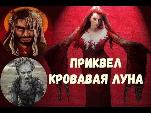 ПРИКВЕЛ, ИГРА ПРЕСТОЛОВ, КРОВАВАЯ ЛУНА.