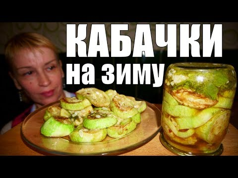 КАБАЧКИ НА ЗИМУ! закуска №1 домашняя заготовка и консервация