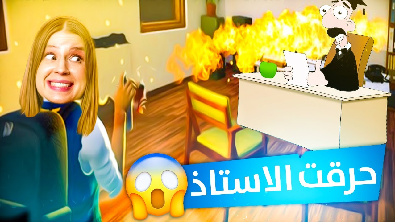 مدرسة المشاغبين 😱تقاتلنا مع كل الطلاب و حرقنا المدرسة 😂😂