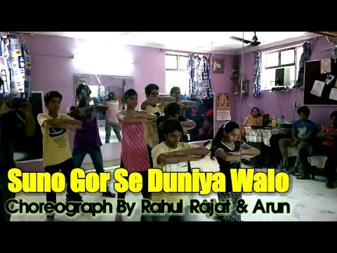 Suno Guar Se Duniya Walo From | DUS | ...
