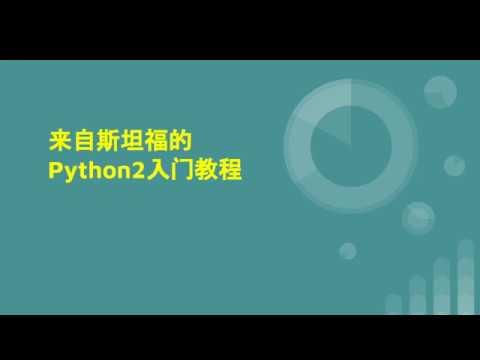 来自斯坦福的python入门教程