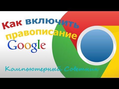 Как включить правописание в браузере Google Chrome