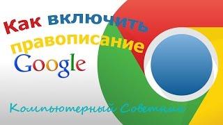 видео Проверка орфографии онлайн, исправление ошибок