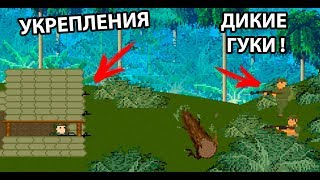 Гуки штурмуют нашу базу ! ( When I Was Young )