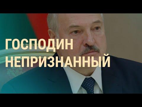 Непризнанный Лукашенко |