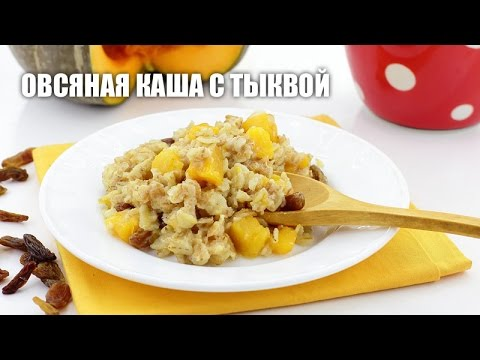 Овсяная каша с тыквой — видео рецепт